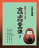 安藤政輝編「宮城道雄童曲集1」(五線譜付)